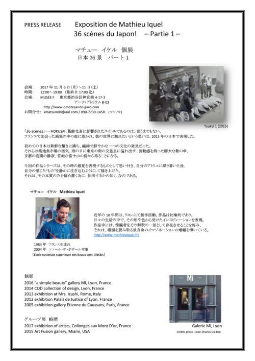 Exposition 36 scènes du Japon ! 日本36景